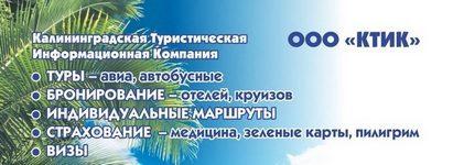 Калининградская туристическая компания